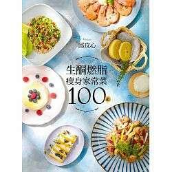 🚚 生酮燃脂瘦身家常菜100道:狂減30公斤!好吃又好瘦!健康不挨餓!