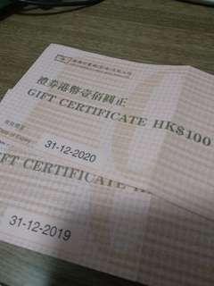 商務印書館 (香港) $100書卷×2
