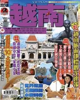 越南旅遊書 2017-2018