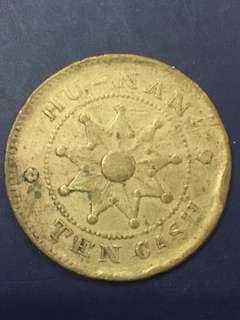 China 10 cash , Vf