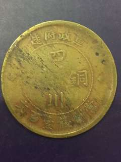 China old coin 100 cash , VG