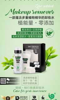 Wowo makeup remover
