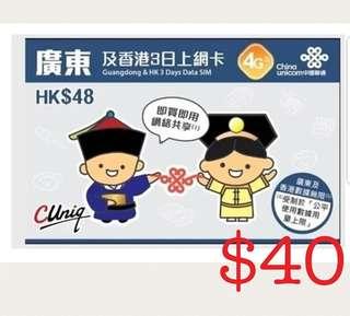 廣東省3日無限上網卡 電話卡 大陸上網卡 數據卡 內地上網卡