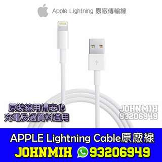 平足$70 discounted !! 原裝原廠 Original iPhone Apple lightning cable  1米 1 meter 正版原廠線原裝線傳輸線 iPhone X 8 Plus 8 7 Plus 6s Plus SE iPad Air 2 mini Pro 10.5 12.9 都通用 genuine original usb data cable 支援 iOS 11 supported 1 meter 1M still charge in fast 1米線長