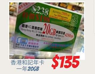 和記年卡 上網卡 數據卡 香港一年數據卡