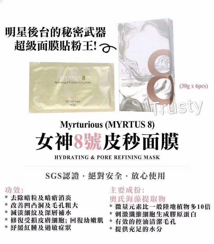 買多左自讓僅拆盒包順豐 M8 mask 法國女神面膜 myrtus 8