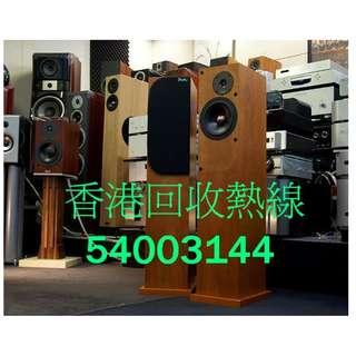 上門回收HIFi音響54003144及高級音響現金高價上門回收 港九新界24小時 HiFi及音響回收熱線:54003144