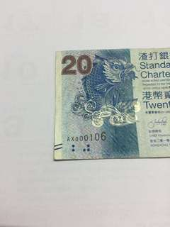 AX000106 生日鈔2000年1月6日