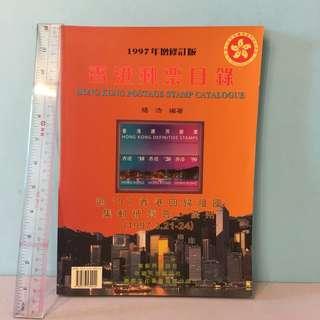 香港 97年 前 郵票大全 本土文化