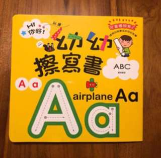 幼幼ABC擦寫書