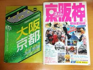 京都大阪旅遊書兩本