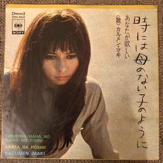 """Carmen Maki -Anata Ga Hoshii (1969) Japan Psych Acid Folk EP 7"""""""
