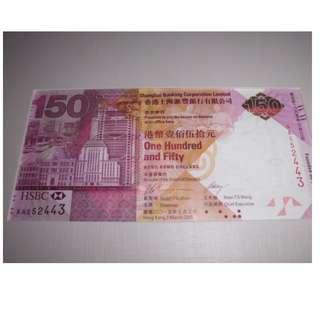 匯豐 $150 紀念鈔 單張 連原裝封套 AA552443