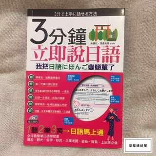 🚚 ♪ 草莓繽紛屋〃近全新7折價轉賣*3分鐘立即說日語(附1MP3)日本旅遊必備