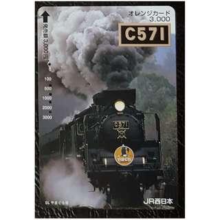 (F04) 日本 火車 地鐵 車票 MTR TRAIN TICKET, $25