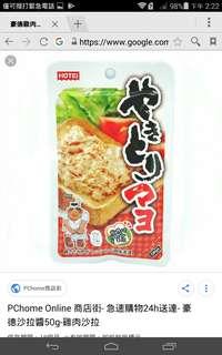 日本雞肉沙拉  即食包  二包