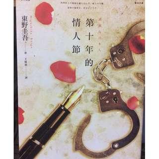 《第十年的情人節》  東野圭吾