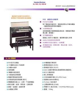 YAMAHA 超級電子琴 EL-900m 一台抵上整個大樂團