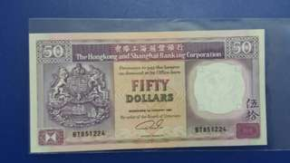 匯豐銀行1992年50元 回歸前匯豐銀行大廈雙獅同紫龍舟 買小見小