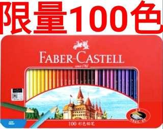 🚚 限量100色現貨 德國Faber-Castell 輝柏 城堡系列 油性 色鉛筆 100色