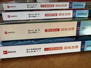 哈利波特中文版 共4本