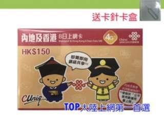 🚚 「急售」#郵寄掛號免運 中國聯通 中港卡 3G/4G高速 ~ 8日 2GB流量(超過降速) 340元中國+香港共用