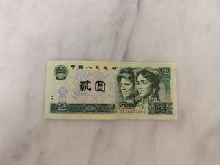China Renminbi 4th series 2 yuan 1990 edition currency note人民币