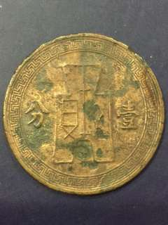China coin 1 Fen 1936, Vf