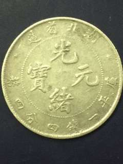 China Hupeh Province Dragon Silver Coin 20 Cent , Fine