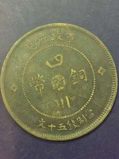 China old coin 50 cash . Vf