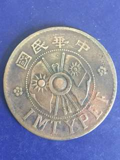 China copper coin 20 cash