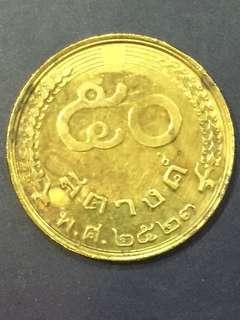 Thailand coin , VF