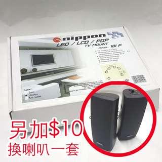 Nippon LED/LCD/PDP TV Mount (Model: 101F)