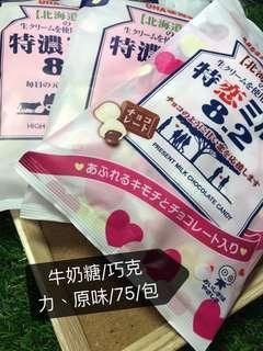 日本北海道牛奶糖~親自帶回
