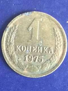 Soviet Union 1 Kop year 1975, Vf