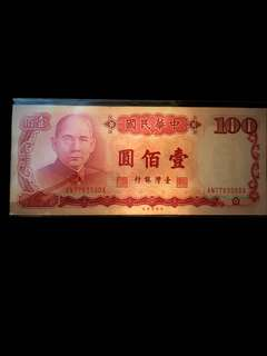 "1986 Republic of China, Taiwan 100 Yuan ""Sun Yet-san"". Uncirculated AU/Unc Condition."