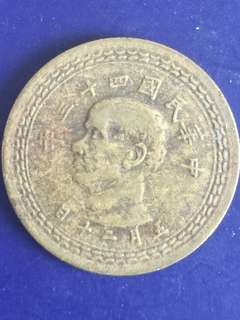China- Taiwan 50 Cent Year 1954, Vf