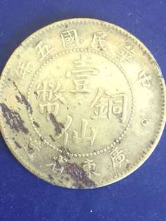 China 1 Cent  Year 1916