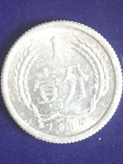 China 1 Fen 1984