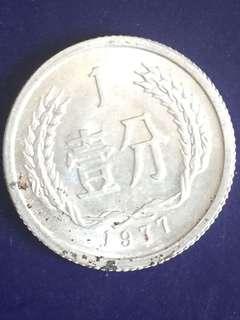 China 1 Fen Year 1977