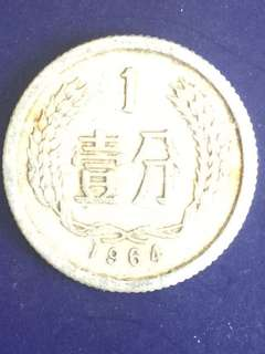 China 1 Fen Year 1964