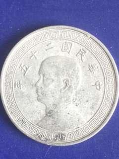 China 10 Fen 1936, Vf
