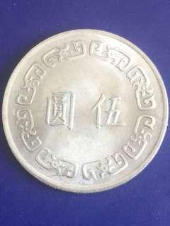 Taiwan 5 Yuan Year 1974, AU