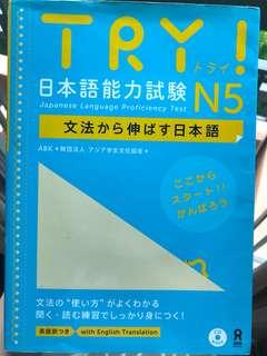 TRY! 日本語能力試験 N5