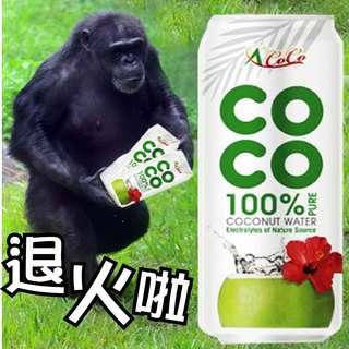 熱銷中/COCO椰活~100%冰涼香甜椰子水~來自南洋的純椰子水~零脂肪~低熱量~迅速補充水份~夏日飲品椰子汁