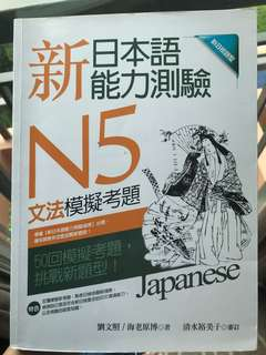 N5 Japanese Language Tests