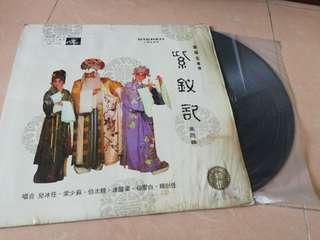 紫釵記 黑膠唱片