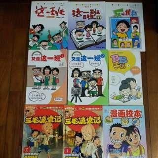 Chinese Story Books 又是这一班,三毛流浪记