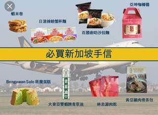 馮滿記藥油、 新加坡鹹蛋魚皮、 Bengawan solo糕點、 斑蘭蛋糕、 sephora 化妝品代購
