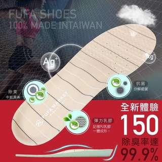 「FUFA台灣富發」牌日本Ag+除臭紗PU鞋墊-M/L